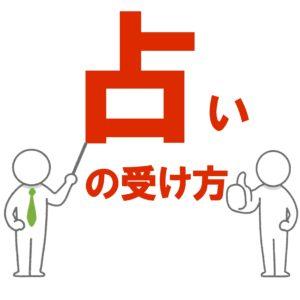 京都でもっとも当たると評判の手相占いを受ける