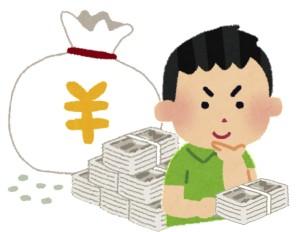 京都で有名な占い師が貯金をする