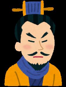 軍師が占いに訪れて京都に行くことにした