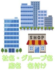 京都でナンバーワンの名付け店で社名をつける