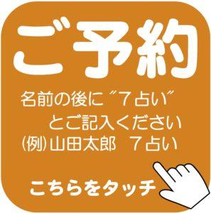 京都の占い処Key&Doorの7占い予約フォーム