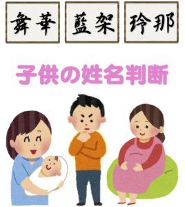 子供が生まれて姓名判断で占いをして欲しい夫婦が京都に行く