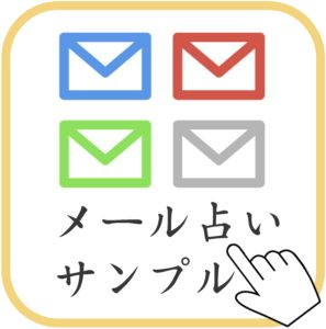 京都で1番当たると評判の占い店のメール占い