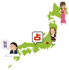 全国から京都で1番当たる占い店にメールを送る
