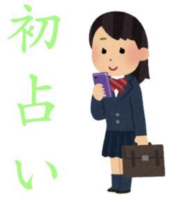 高校生が初めて占いに行って京都の学校に進路を決める