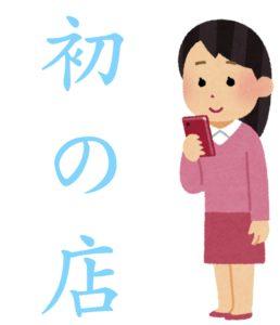 京都にある有名な占い店にはじめていく
