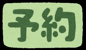 京都で有名な占いに予約を入れる