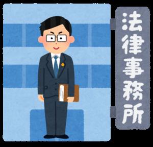 京都の弁護士会副会長が占い師と組む