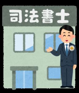 京都で開業している司法書士が手相の占いに行く