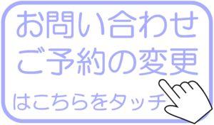 京都の占い処Key&Doorのお問い合わせ