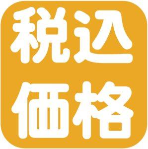 京都の占い処Key&Doorは税込価格を変更しません。