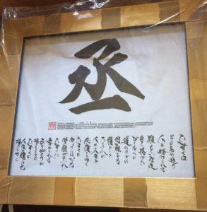 京都の占い師HAMAの甥の名前丞を翔さんが書いた