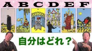京都で有名な占いに行ってタロットカード占いをする