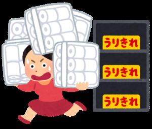 京都市でトイレットペーパー買い占め