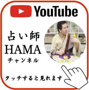 占い師HAMAのyoutubeチャンネル